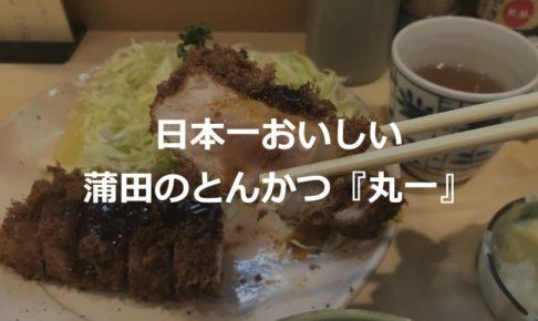 蒲田で行列ができる『とんかつの丸一』は日本一おいしい