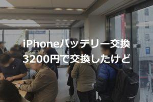 iPhoneのバッテリー交換は3200円でできるけど予約が必要だった
