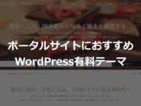 【ポータルサイトにおすすめ】ワードプレスのおすすめ有料テーマ