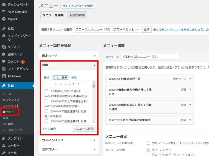 投稿で作成したページをメニューに追加することもできる