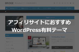 アフィリエイトサイト(比較ランキングサイト)におすすめのワードプレス有料テーマ