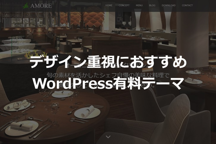 【デザイン重視】ワードプレスのおすすめ有料テーマ