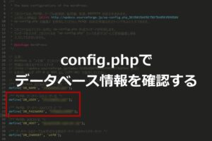 WordPressのパスワードがわからなくてもconfig.phpは確認できる時の対処方法