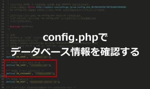 WordPressのパスワードがわからなくてもconfig.phpは確認できる時の対処方法