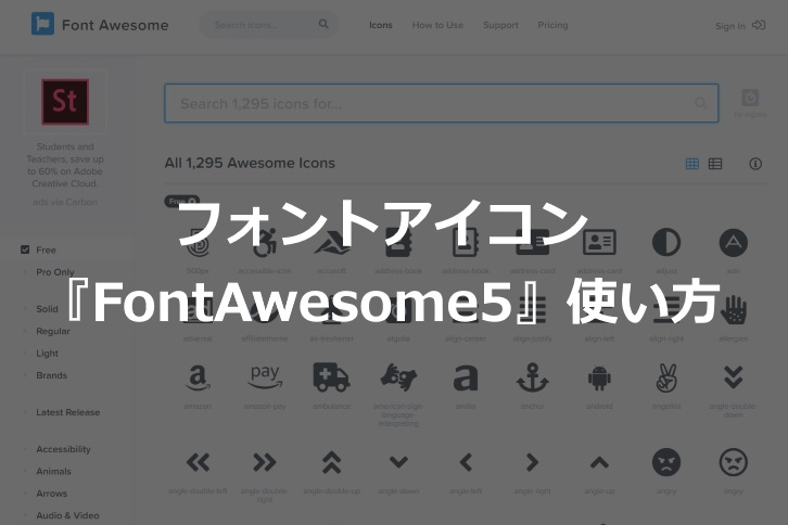 WordPressのメニューにフォントアイコン『Font Awesome5』を使うのがおすすめ