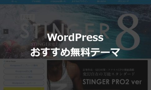 WordPressの日本語対応しているおすすめ無料テーマ