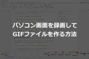パソコン画面を録画してGIFファイルを作る方法