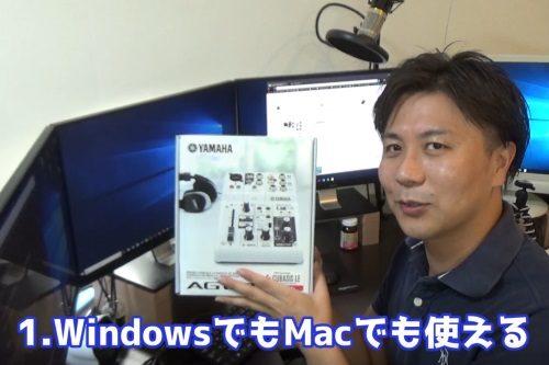 MacもWindowsも使える