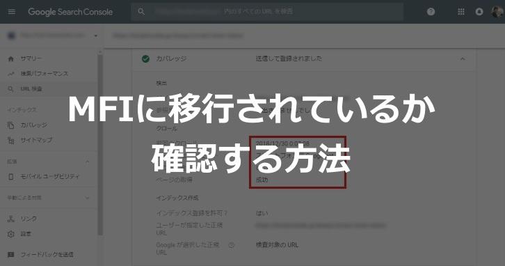 ブログがモバイルファーストインデックスに移行されているか確認する方法