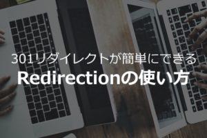 【Redirectionの使い方】WordPressで301リダイレクトさせるプラグイン