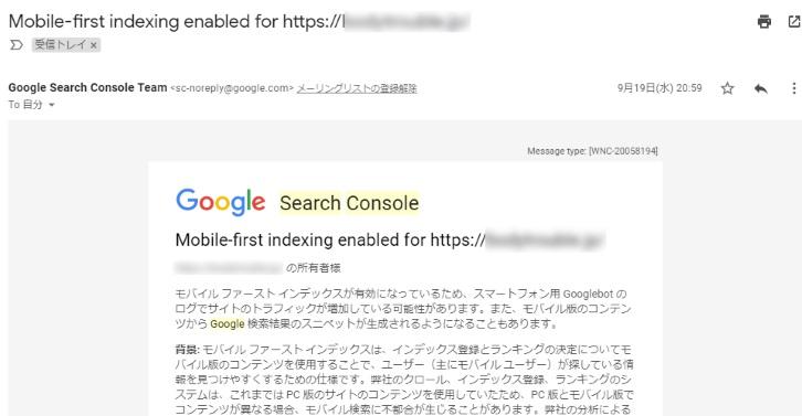 モバイルファーストインデックス開始のメール