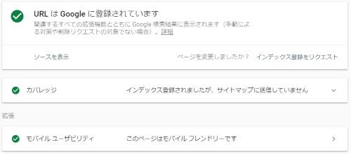 URL検査合格