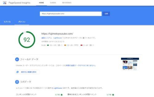 Googleページスピードインサイト