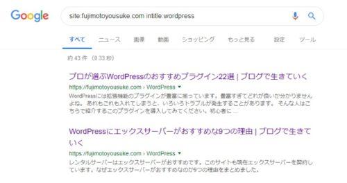 Google特殊構文検索