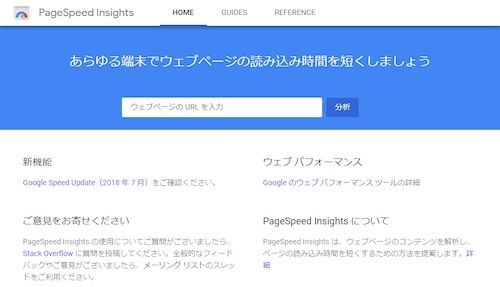 PageSpeed-Insights1
