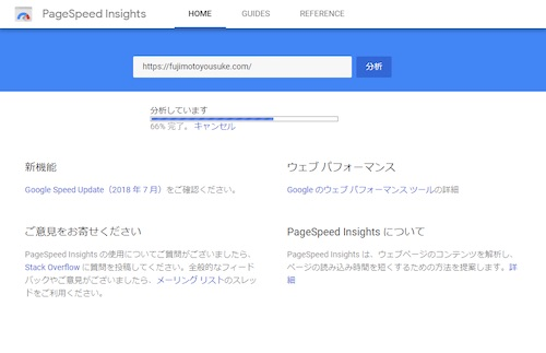 PageSpeed Insights2