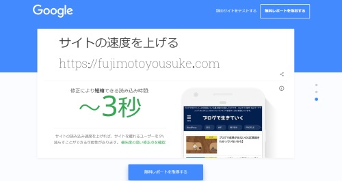 Test my site result3