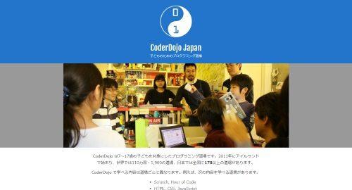 CorderDojo Japan