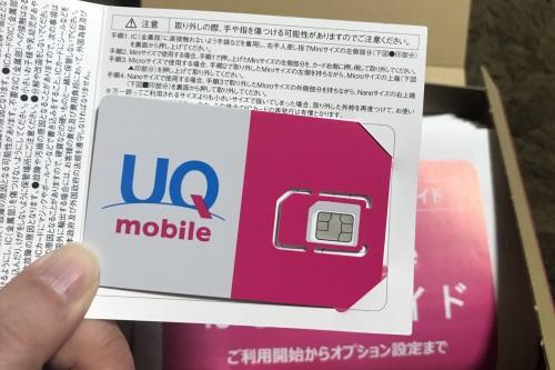 UQモバイル2