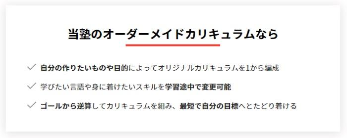 侍エンジニア塾オーダーメイド
