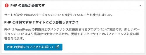 WordPress-update-php-notice