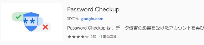 Password Checkup とは