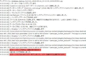 BackWPupでエラー『Dropbox API: (400) Bad input parameter: Error in call to API function』が表示される理由と対処方法