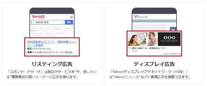 Web広告タイプ