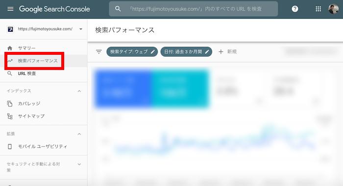 Googleサーチコンソール検索パフォーマンス