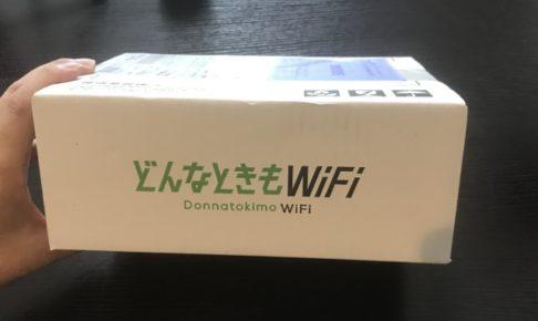『WiMAX』が大好きなわたしが『どんなときもWiFi』に乗り換えた最大の理由とは