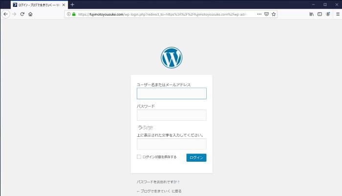 WordPressログインページ