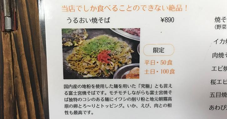おすすめの宇都宮焼きそばうるおい焼きそば890円