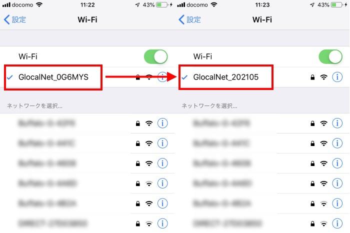 どんなときもWiFiネットワーク名変更