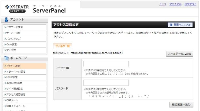 ユーザーIDとパスワードを設定する