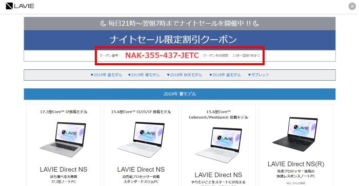 LAVIE公式サイトクーポン