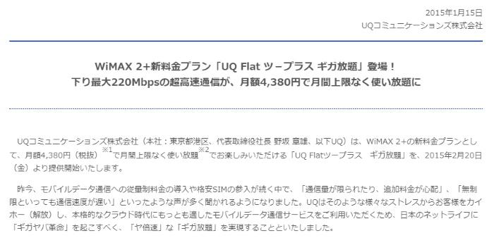 WiMAXプレスリリース