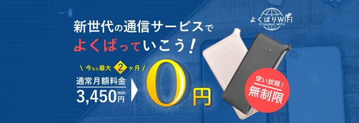 よくばりWiFi2ヶ月ゼロ円キャンペーン