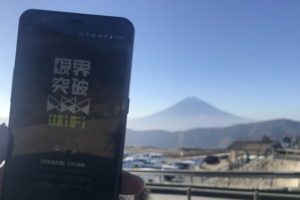 箱根で限界突破WiFiを調査しました