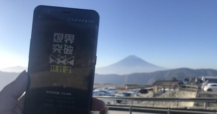限界突破wifi au