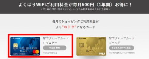 よくばりWiFiクレジットカードメリット