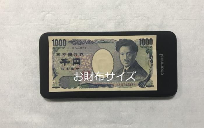 26800mahモバイルバッテリー財布サイズ