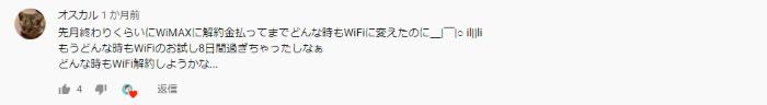 限界突破wifiのコメント