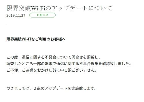 限界突破wifi公式発表