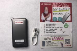 cloud-wifi-tokyo-review