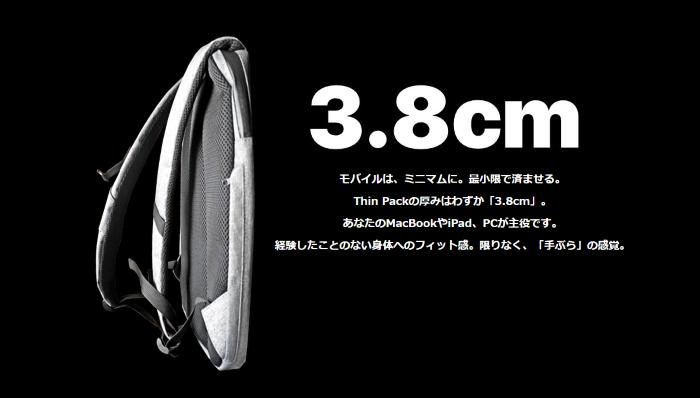MinZ Thin Pack厚さ