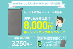 BBNWiFiの月額料金3250円の業界最安値プラン+8000円キャッシュバック