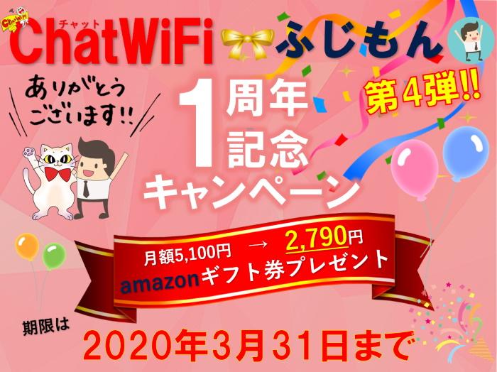 ChatWiFi1周年企画